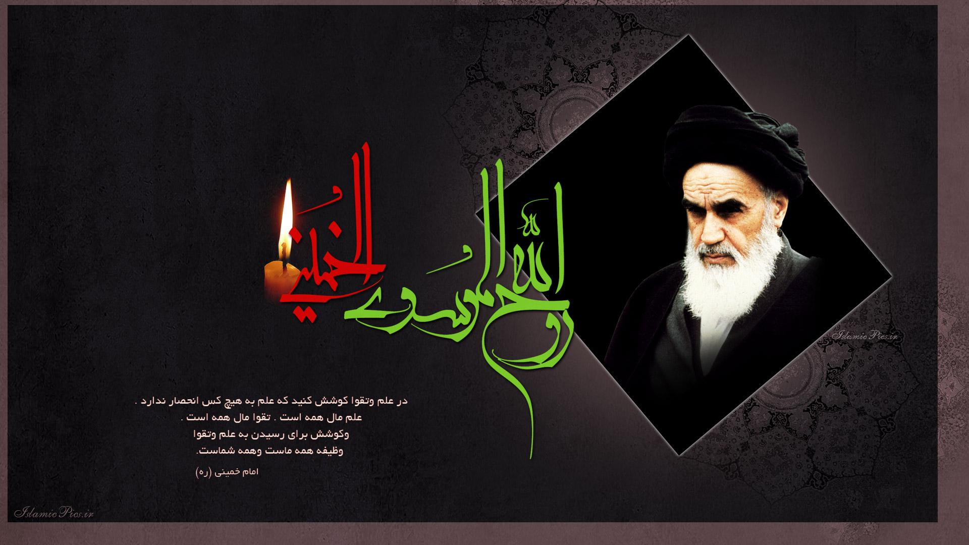 بیست و پنجمین سالگرد ارتحال امام خمینی(ره) گرامی باد.