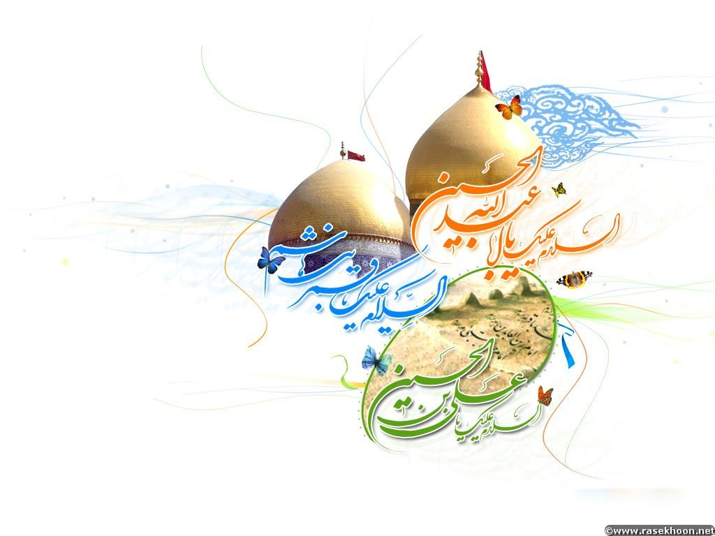 میلادسالار شهيدان حضرت اباعبدالله الحسين، امام سجاد و ابوالفضل العباس(علیهم السلام) مبارک.