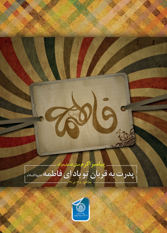 گرامی باد ولادت حضرت زهرا (سلام ا... علیها)