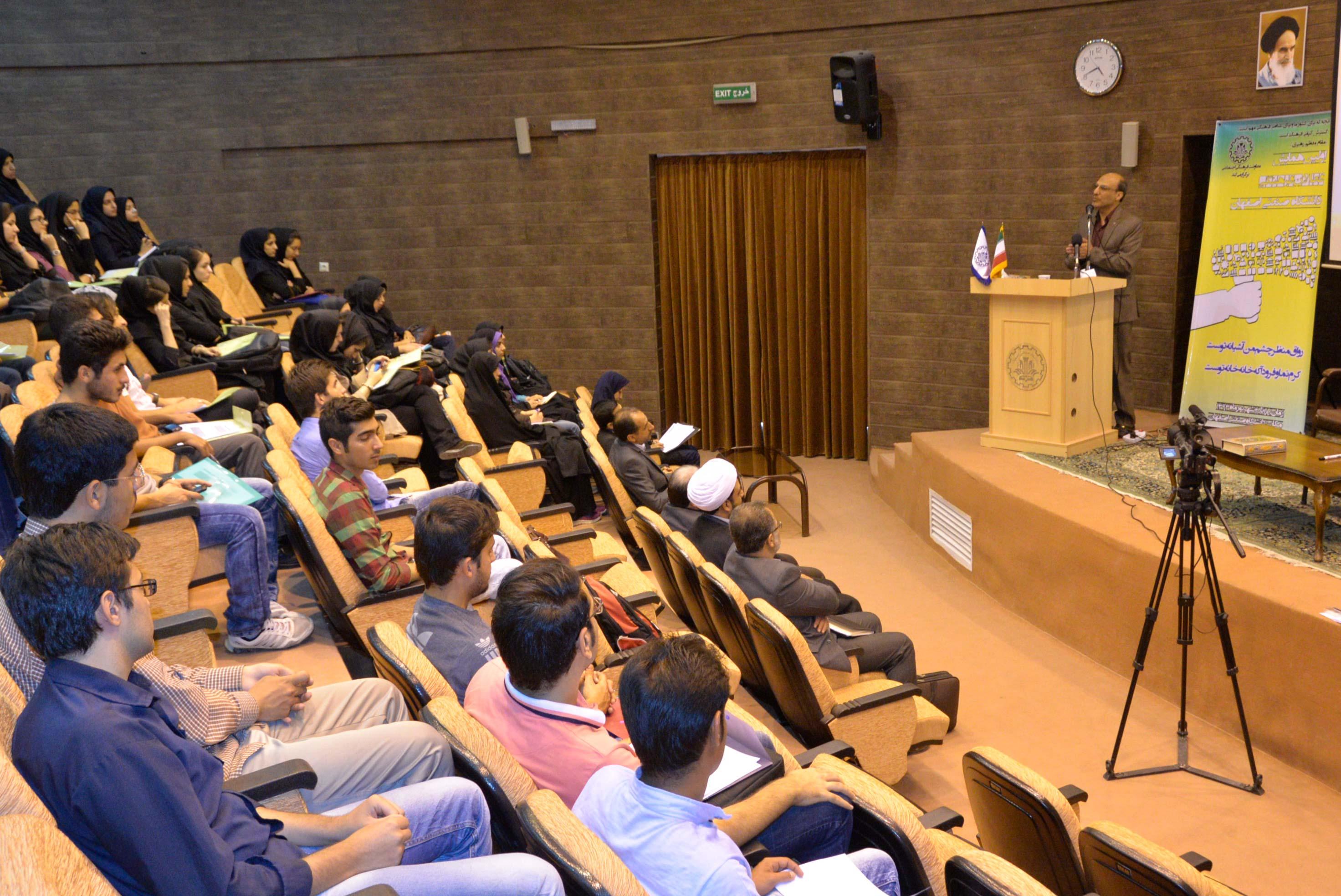 نخستین همایش فعالان فرهنگی دانشگاه صنعتی اصفهان