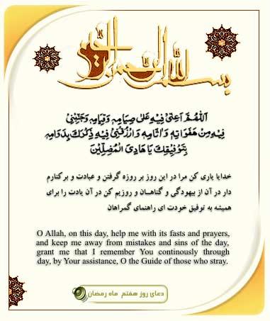 دعای روز هفتم ماه مبارک رمضان