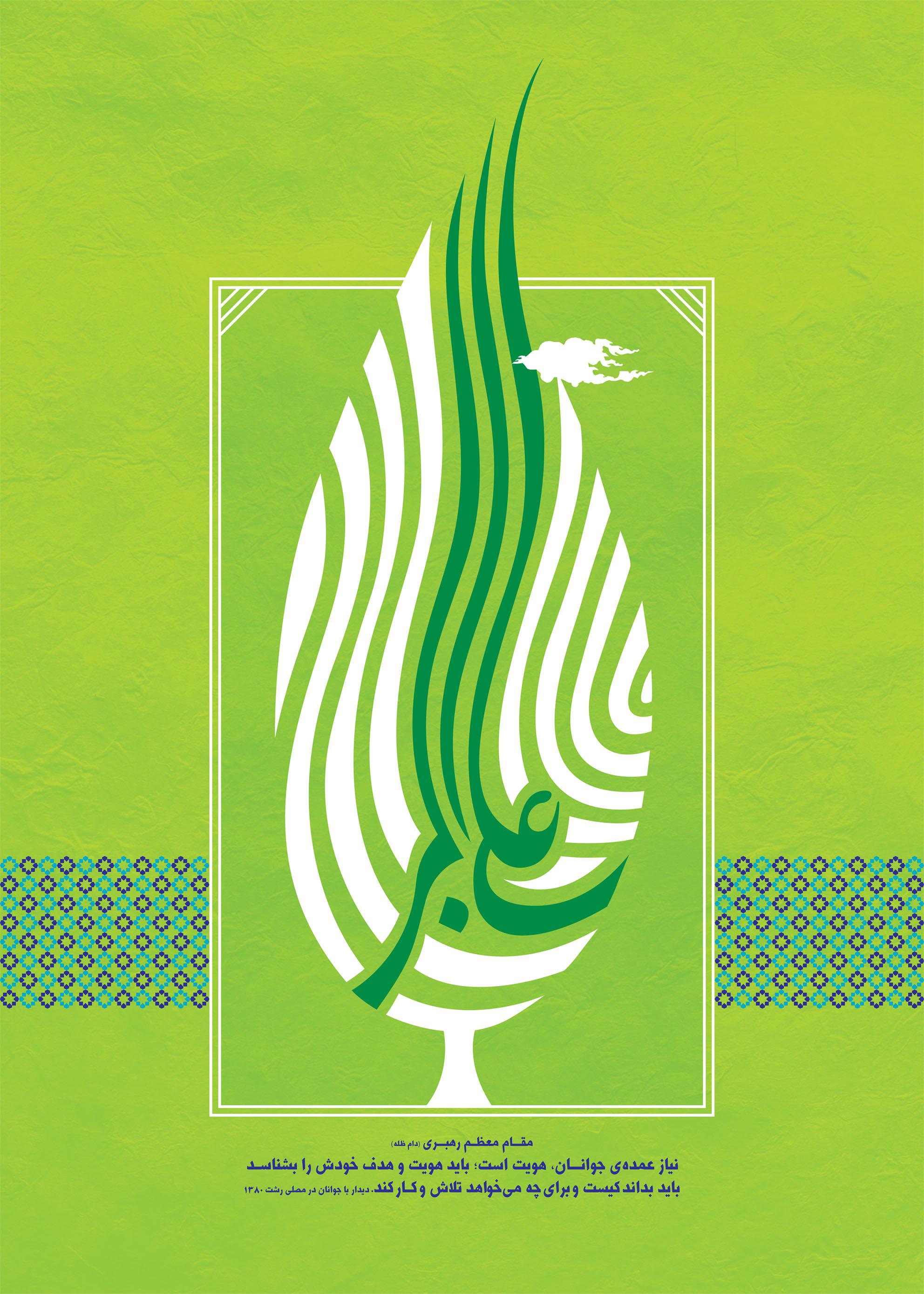 ولادت حضرت علی اکبر(علیه السلام) و روز جوان مبارک.