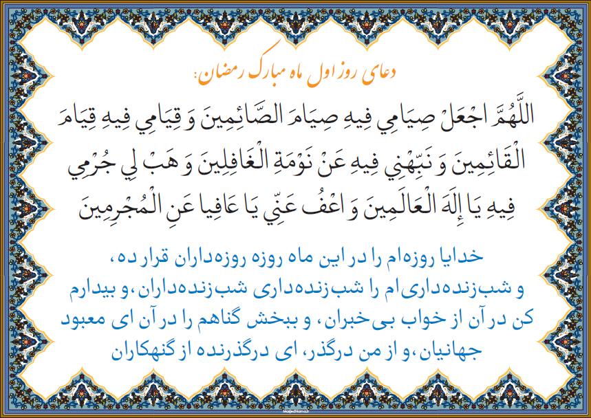 دعای روزاول ماه مبارک رمضان
