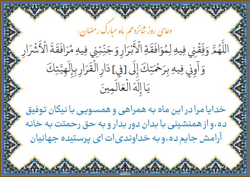 دعای روزشانزدهم ماه مبارک رمضان