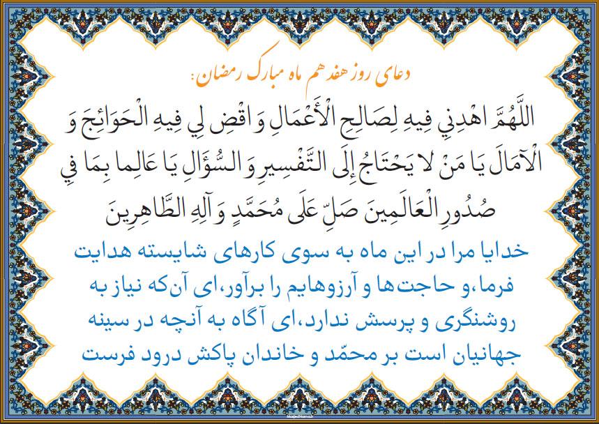 دعای روزهفدهم ماه مبارک رمضان