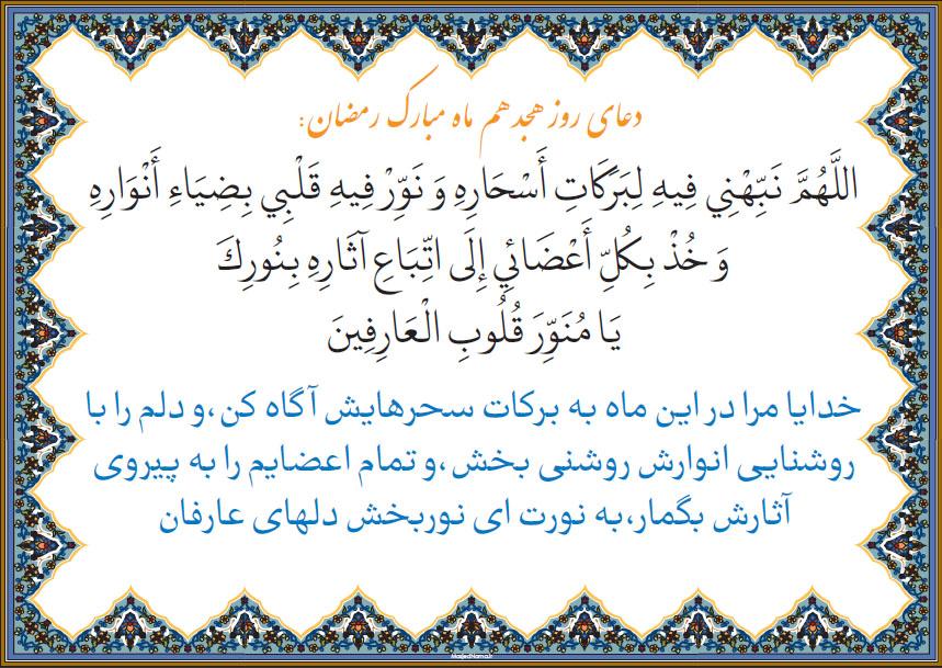 دعای روزهجدهم ماه مبارک رمضان