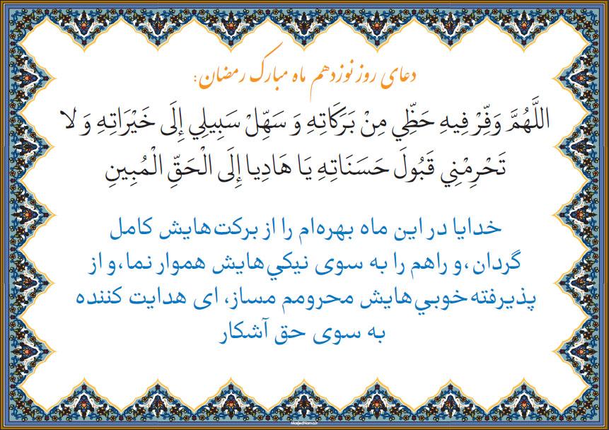 دعای روزنوزدهم ماه مبارک رمضان