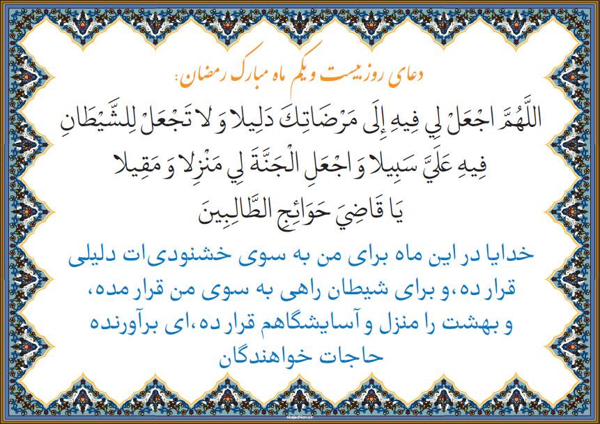 دعای روزبیست ویکم ماه مبارک رمضان