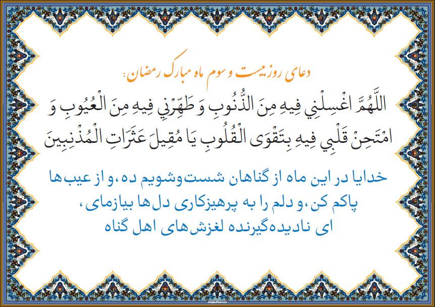 دعای روزبیست وسوم ماه مبارک رمضان