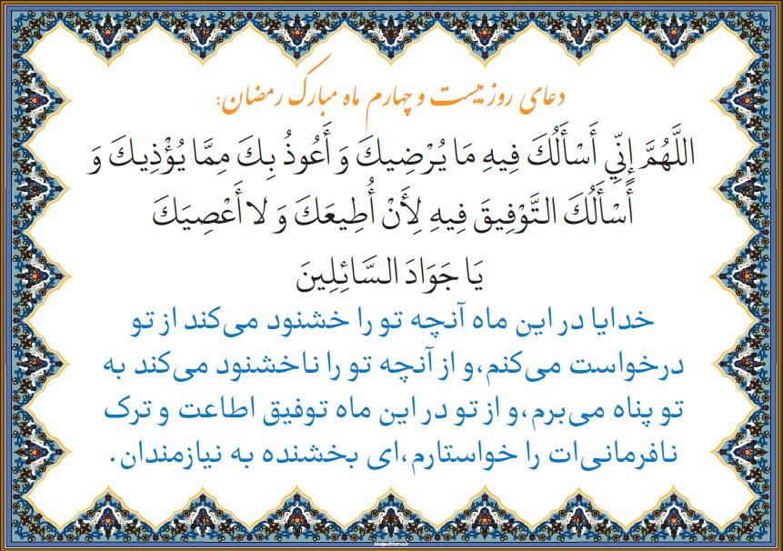 دعای روزبیست و چهارم ماه مبارک رمضان