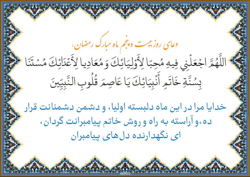 دعای روزبیست و پنجم ماه مبارک رمضان