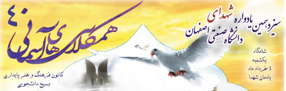 سیزدهمین یادواره شهدای دانشگاه صنعتی اصفهان