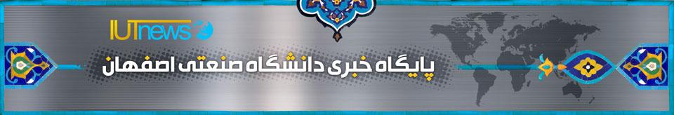 پایگاه خبری دانشگاه صنعتی اصفهان