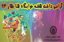 ارتقاء زیرساخت های رفاهی، فرهنگی و ورزشی همزمان با هفته خوابگاه ها دردانشگاه صنعتی اصفهان