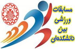 نتایج مسابقات ورزشی بین دانشکده ای دانشگاه صنعتی اصفهان