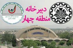 انتخاب مرکز تربیت بدنی دانشگاه صنعتی اصفهان به عنوان دبیرخانه ورزش دانشگاه های منطقه 4کشور