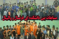 مسابقات فوتسال و والیبال بین دانشکده ای دانشگاه صنعتی اصفهان به پایان رسید