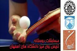 مسابقات تنیس روی میز کارکنان و اساتید دانشگاه های شهراصفهان برگزار شد