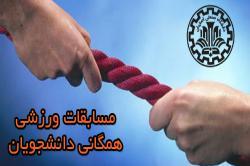 مسابقات ورزش همگانی دانشجویان دانشگاه صنعتی اصفهان برگزار شد