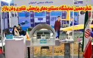 گزارش ویدئویی حضوردانشگاه صنعتی اصفهان در شانزدهمین نمایشگاه پژوهش وفناوری کشور