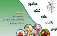 هفتمین کنگره باغبانی کشور