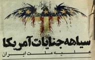 کلیپ سیاهه جنایات امریکا علیه ملت ایران