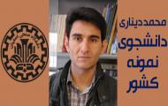 کسب عنوان دانشجوی نمونه کشور توسط دانشجوی دکتری شیمی آلی دانشگاه صنعتی اصفهان