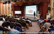 گزارش ویدئویی نخستین استارت آپ ویکند دانشگاه صنعتی اصفهان